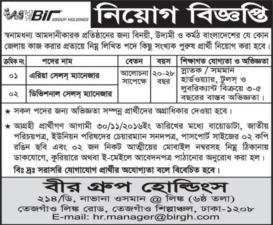 BIR GROUP job circular November 2016