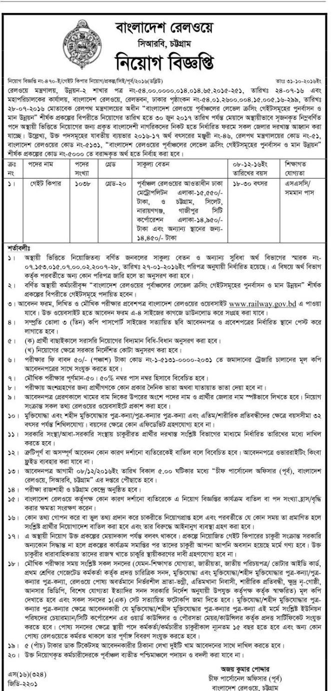 Chittagong Railway 1038 Posts Govt Circular 2016