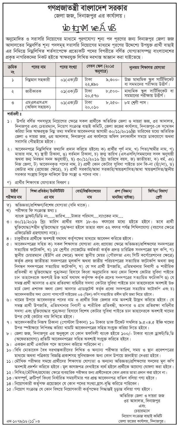 Dinajpur Judge Office Govt Job Circular 2016