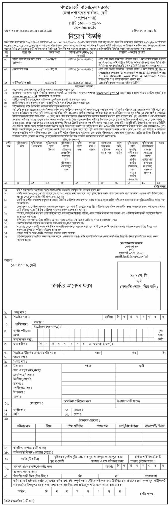 Feni DC Office Govt Job Circular 2016