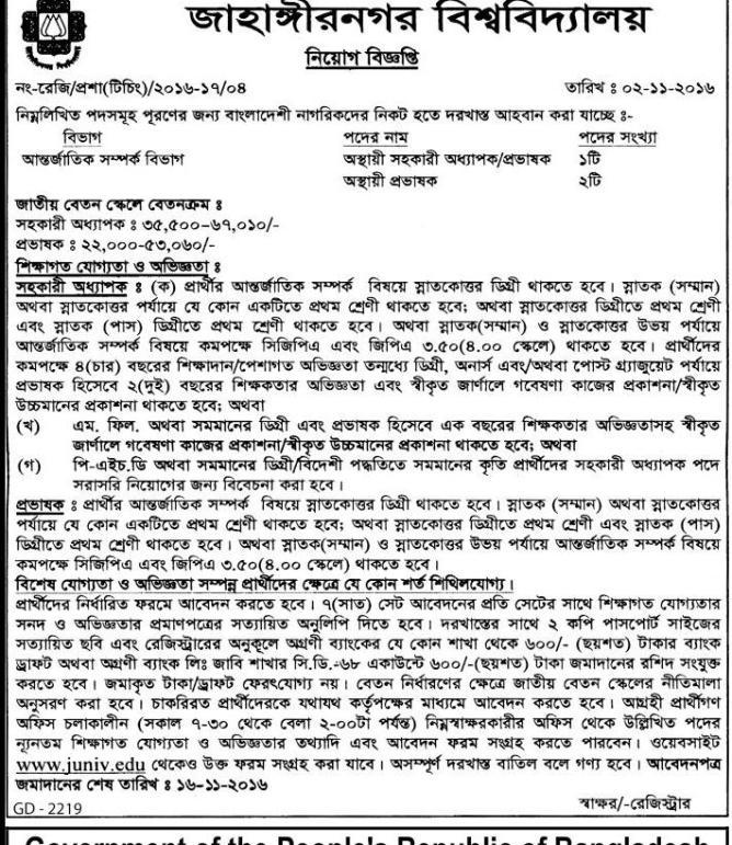 JNU Job Circular November 2016