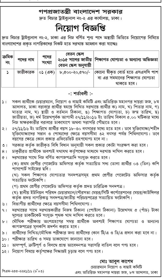 Rapid Justice Tribunal job circular in November 2016