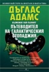 cache_200_500_54157d61ab676_patevoditel-na-galakticheskiya-stopadzhiya
