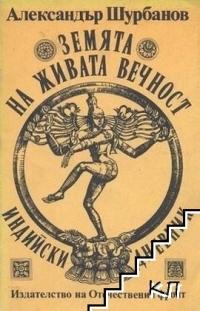 cache_200_500_zemyata-na-zhivata-vechnost-indiyski-dnevnik
