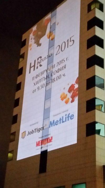 """Реклама на HR Industry 2015 на фасадата на хотел """"Хилтън"""""""