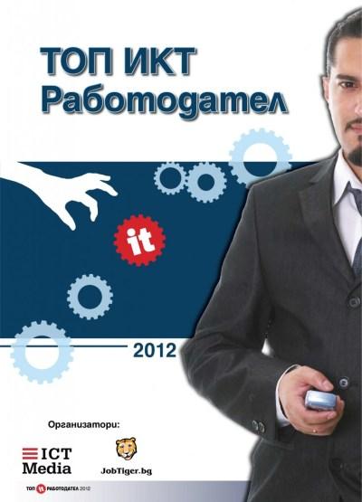"""Корицата на каталога на """"Топ ИКТ работодател"""" 2012"""