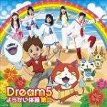 Dream5+ブリー隊長『ダン・ダン ドゥビ・ズバー』帯付☆美品YA