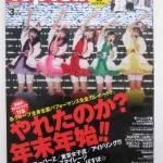 Top Yell (トップエール) 2012.3月号ももいろクローバーZ特集
