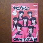 ヤンヤン VOL.5 2009.3  Berryz工房 ℃-ute 真野恵里菜