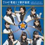 160516 こぶしファクトリー 愛踊祭2016 musicる TV #アイドル #idol #followme