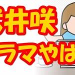 武井咲の主演ドラマに批判が殺到・・・「せいせいするほど、愛してる」のとあるシーン #アイドル #idol #followme #武井咲