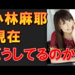 小林麻耶「引きこもり状態」の現状 医師も病状を懸念 #アイドル #idol #followme #小林麻央