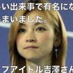 【悲痛】元モーニング娘・吉澤ひとみが激痩せと激太りを繰り返すワケが悲しすぎる・・・ #アイドル #idol #followme