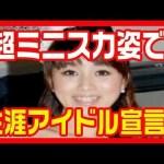 【画像あり】渡辺美奈代「生涯アイドル」宣言!ひざ上20センチ超ミニスカ姿 #アイドル #idol #followme