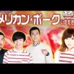 パンサーと宮崎美穂(AKB48)のアメリカン・ポークいただきまーす!【2016,09,03】 #アイドル #idol #followme