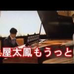 ディーン・フジオカのピアノに土屋太鳳が癒されまくり!!IQ246、いよいよスタートです!!720p #アイドル #idol #followme