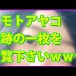 【衝撃】イモトアヤコがガチメイクしたら超絶可愛くなった姿をご覧ください #アイドル #idol #followme