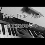 Dear Dear Dear/私立恵比寿中学 ピアノアレンジ #アイドル #idol #followme