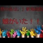 「君の名は。」新海誠監督 娘がいた 童貞説 娘・新津ちせ 3月のライオン 神木隆之介 チャンネル相互登録 #アイドル #idol #followme
