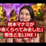 橋本マナミが「今夜くらべてみました」で男性と生LINE! #アイドル #idol #followme