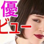 """【ブルゾンちえみ】""""ブルゾンメイク""""を封印しついに女優デビュー!『人は見た目が100パーセント』 #アイドル #idol #followme"""