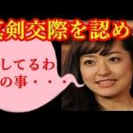 遂に!井上真央が嵐・松本潤との真剣交際を認める発言!一方、松本は・・・【裏芸能ブチギレ】 #アイドル #idol #followme