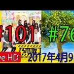 欅って、書けない? 欅坂46 #76 – 乃木坂工事中 乃木坂46 #101 – #アイドル #idol #followme