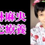 【小林麻央】退院して子供たちがウキウキ… #アイドル #idol #followme