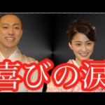 【感動】市川海老蔵さん&小林麻央さん、娘のウエディングドレス姿に喜びの涙… #アイドル #idol #followme