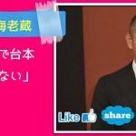 市川海老蔵「涙で台本みれない」 HD #アイドル #idol #followme