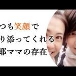 """小林麻耶が最愛の妹・麻央に代わって""""麻耶ママ""""として、かんげんくん れいかちゃんに笑顔で寄り添う 海老蔵「いつもやさしいです」 #アイドル #idol #followme"""