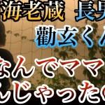 市川海老蔵の長男・勸玄くん「なんでママ死んじゃったの?」 亡き母・小林麻央さんへの思い【Noriko日刊】 #アイドル #idol #followme
