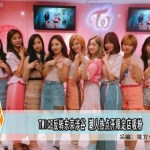 TWICE反轉東京涉谷 潮人熱點開限定店吸粉TWICE Hand Around In SHIBUYA Tokyo For Japan Debut! 2017-07-02 #アイドル #idol #followme