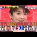 ホンマでっか!?TV 飯島直子VS男性芸能人!学術的分析で相性診断友 #アイドル #idol #followme