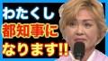 """泰葉が出馬表明へ!小池百合子の後釜を狙う""""ある理由""""とは・・ #アイドル #idol #followme"""