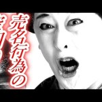 【衝撃】小梅太夫加藤悠交際報道で破局www売名行為の仕返しがwww #アイドル #idol #followme
