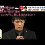 【衝撃】清水良太郎の逮捕にもの申す 覚醒剤使用の容疑で逮捕 #アイドル #idol #followme