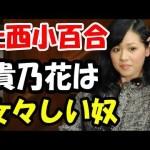 【日馬富士暴行問題】上西小百合氏、貴乃花親方を批判「女々しい奴だ」【政治のお話ch 】 #アイドル #idol #followme