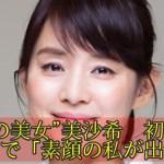 """""""奇跡の美女""""美沙希 初DVDで「素顔の私が出せた」 #アイドル #idol #followme"""
