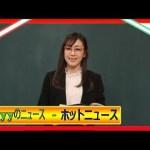 『しくじり先生』4ヶ月ぶりに復活、元フィギュアスケーター村主章枝が登場 #アイドル #idol #followme