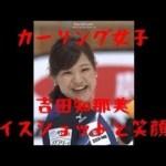 【カーリング女子】吉田知那美の決め顔!最高です!!! #アイドル #idol #followme