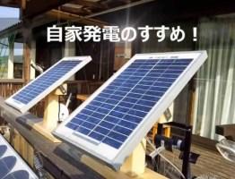 小さな太陽光パネルで自家発電を! #太陽光発電 #エコ #followme