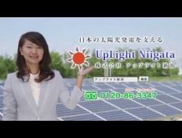 【太陽光発電CM】アップライト新潟 #太陽光発電 #エコ #followme