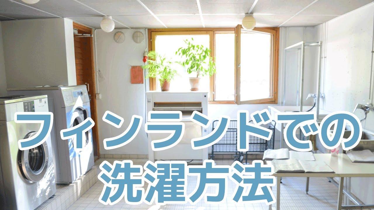 日本とちょっと違うフィンランドの洗濯方法の紹介 #トラベル #旅行 #followme