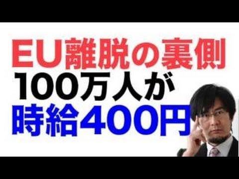 【三橋貴明】英国EU撤退!歴史の変革はイギリスから始まり日本は●●!2017年1月 【DNT CH】 #トラベル #旅行 #followme