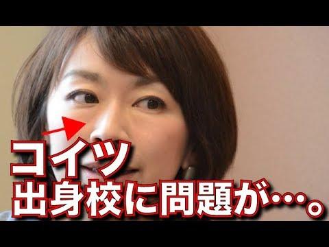 山尾志桜里と香山リカの出身校が大問題との声が殺到!→辻元清美に近づくタイムリミットも刻一刻と迫る!! #人気商品 #Trend followme