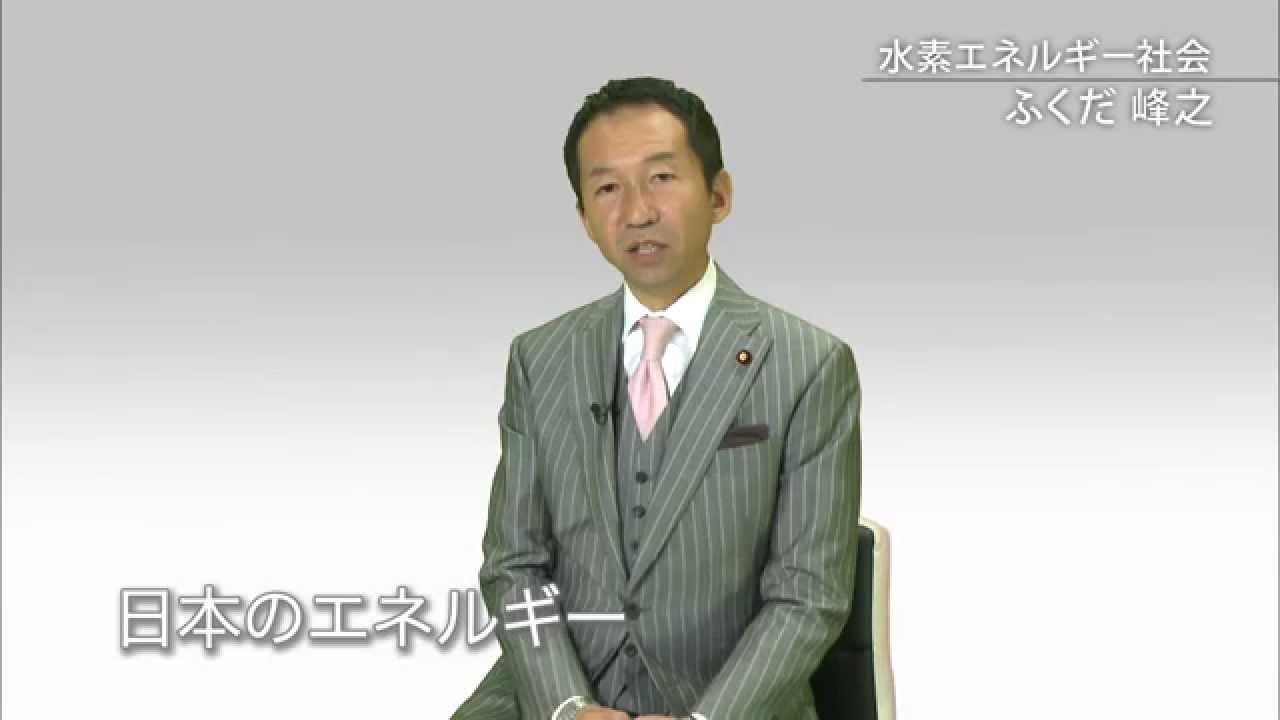 【自民党ふくだ峰之】メッセージ1水素社会 #神奈川8区 #トレンド #followme
