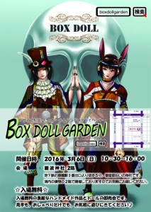 BOX DOLL GARDEN vol.2 -2016/3/6-