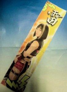 Mio Shirai Towel