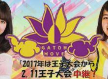 gatohmove2-11-banner